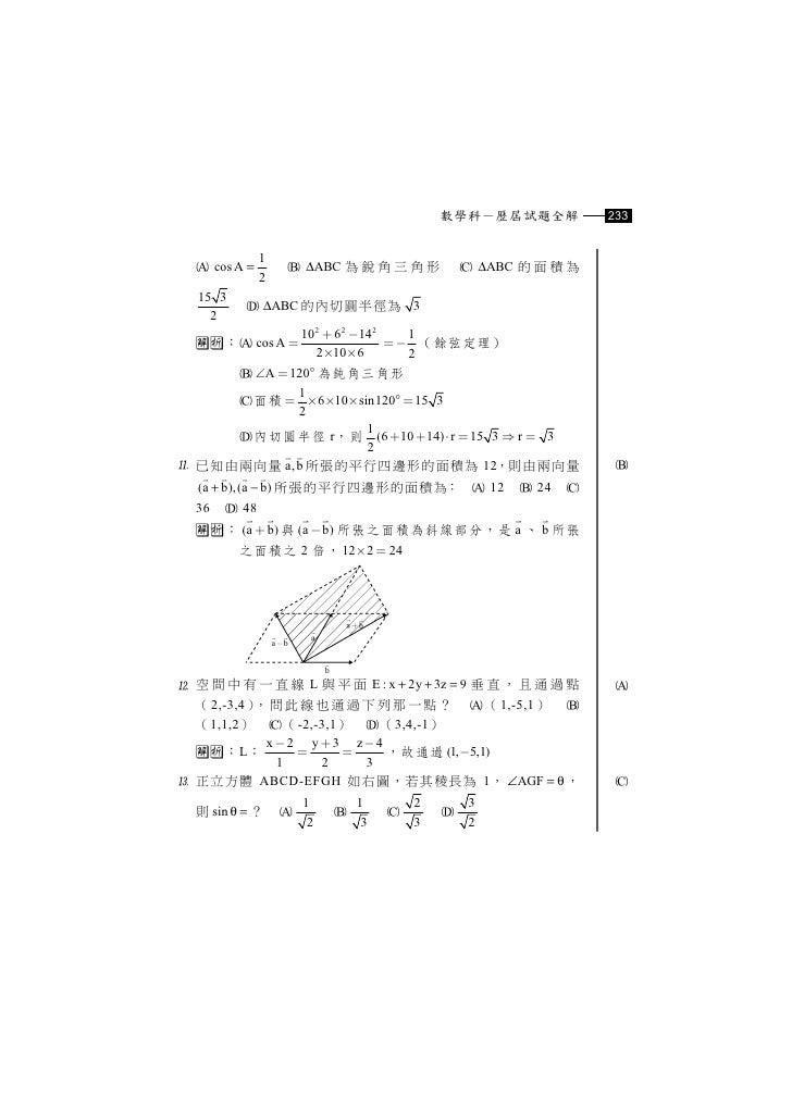 數學科-歷屆試題全解           233              1   cos A =        ΔABC 為 銳 角 三 角 形           ΔABC 的 面 積 為              2  15 3  ...