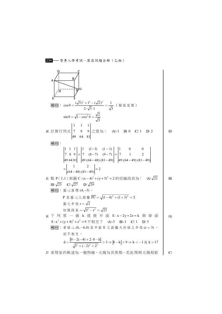 234   警專入學考試-歷屆試題全解(乙組)                    ( 3) 2 + 12 - ( 2) 2            1  : cos q =                                 ...