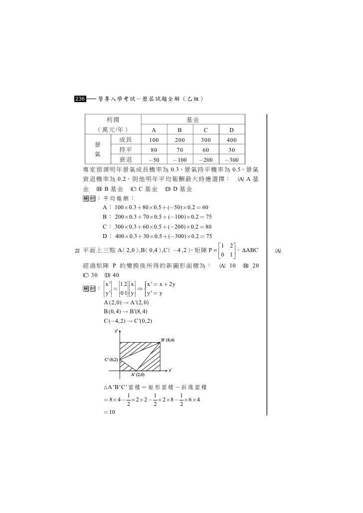 236    警專入學考試-歷屆試題全解(乙組)           利潤                                基金      (萬元/年)                  A          B        C...