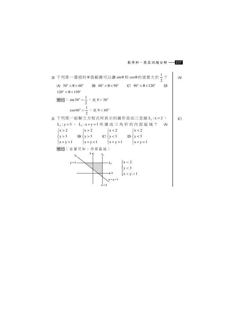 數學科-歷屆試題全解               237                                                                1 下列那一選項的 θ 值範圍可以讓 sin θ 和 co...