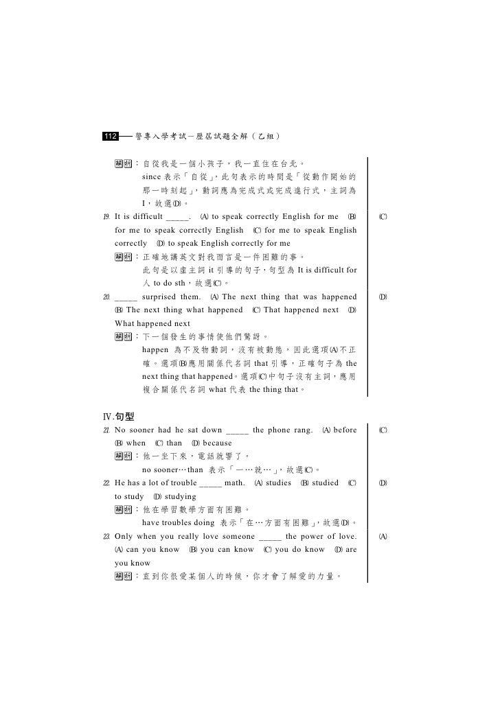112     警專入學考試-歷屆試題全解(乙組)   :自從我是一個小孩子,我一直住在台北。          since 表示「自從」                     ,此句表示的時間是「從動作開始的          那一時刻...
