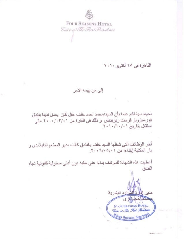 four seasons experience letter in arabic pdf