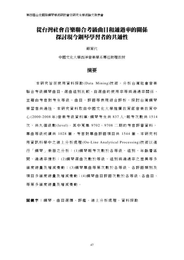 第四屆台北國際鋼琴學術研討會暨研究生學術論文發表會         從台灣社會音樂聯合考級曲目和通過率的關係         探討現今鋼琴學習者的共通性                              蘇育代             ...