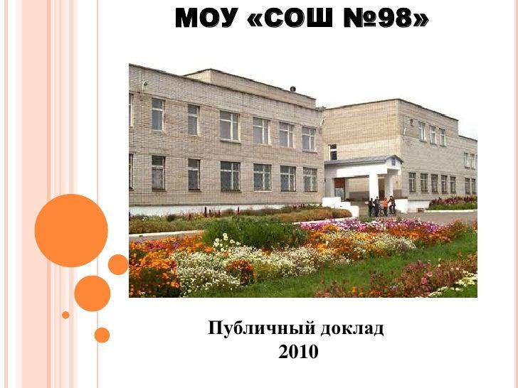 МОУ «СОШ №98»<br />Публичный доклад <br />2010<br />