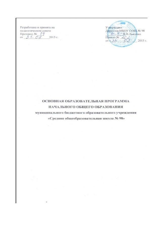 Содержание Общие положения 3 1. Целевой раздел 5 1.1 . Пояснительная записка. 5 1.2 . Планируемые результаты освоения обуч...