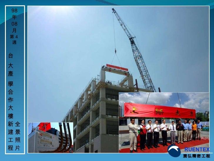 全 景 照 片 台  大 產  學 合 作 大 樓 新 建 工 程 98 年 08 月 第 4 週 RUENTEX 潤弘精密工程