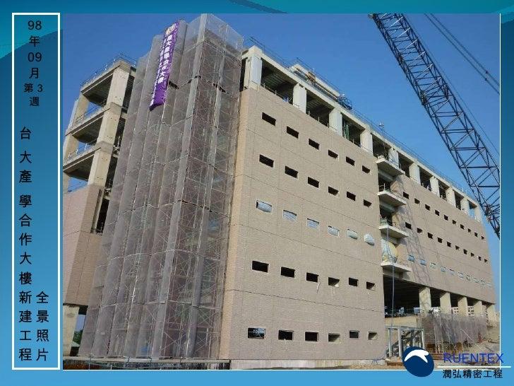 全 景 照 片 台  大 產  學 合 作 大 樓 新 建 工 程 98 年 09 月 第 3 週 RUENTEX 潤弘精密工程