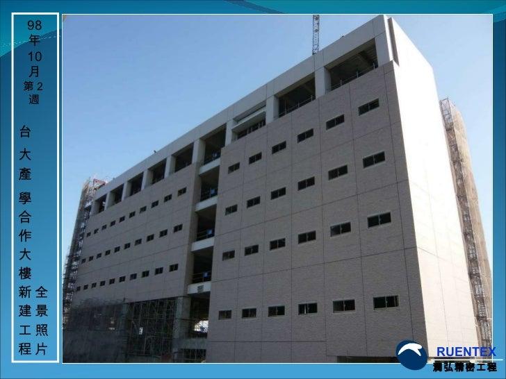 全 景 照 片 台  大 產  學 合 作 大 樓 新 建 工 程 98 年 10 月 第 2 週 RUENTEX 潤弘精密工程
