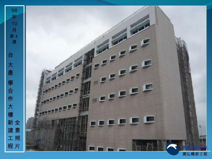 全 景 照 片 台  大 產  學 合 作 大 樓 新 建 工 程 98 年 10 月 第 4 週 RUENTEX 潤弘精密工程