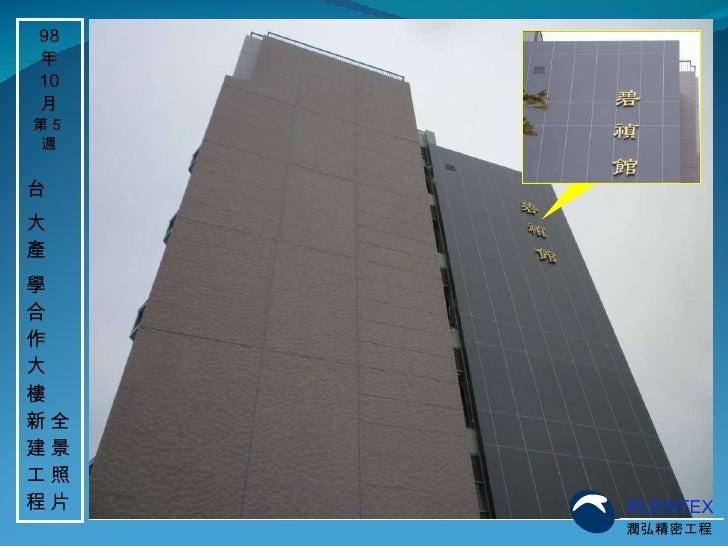 全 景 照 片 台  大 產  學 合 作 大 樓 新 建 工 程 98 年 10 月 第 5 週 RUENTEX 潤弘精密工程