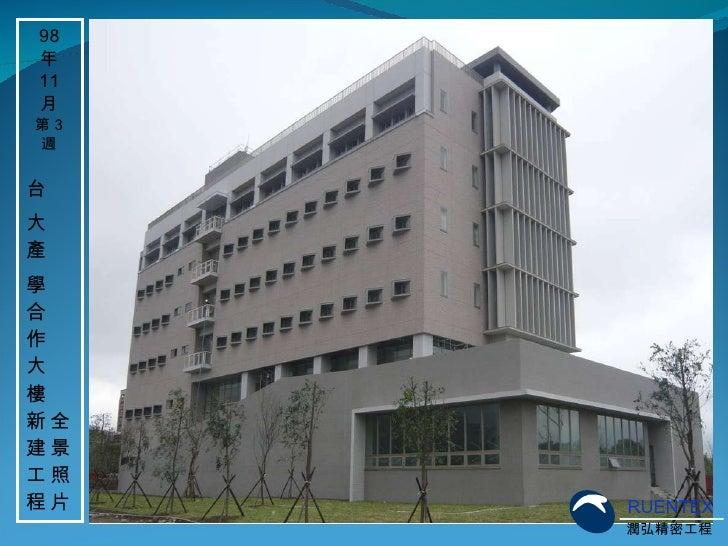 全 景 照 片 台  大 產  學 合 作 大 樓 新 建 工 程 98 年 11 月 第 3  週 RUENTEX 潤弘精密工程
