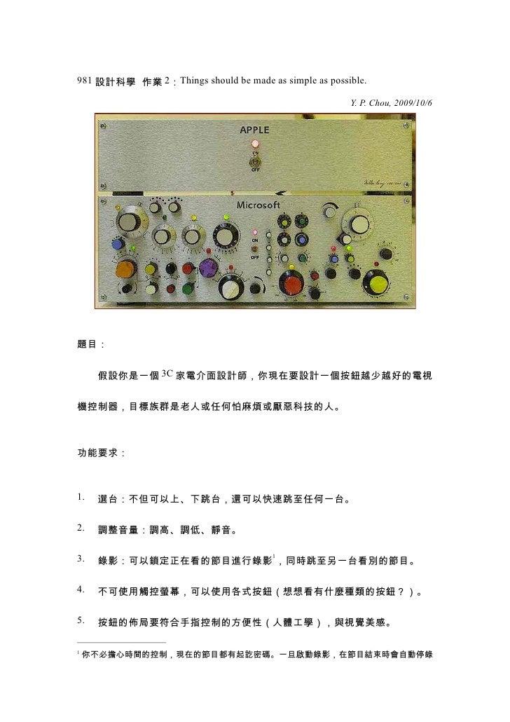 981 設計科學 作業 2:Things should be made as simple as possible.                                                        Y. P. Ch...