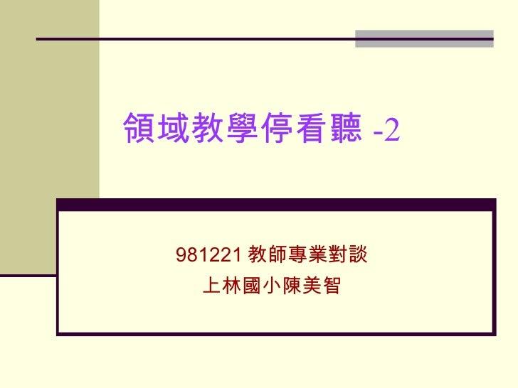領域教學停看聽 -2 981221 教師專業對談 上林國小陳美智