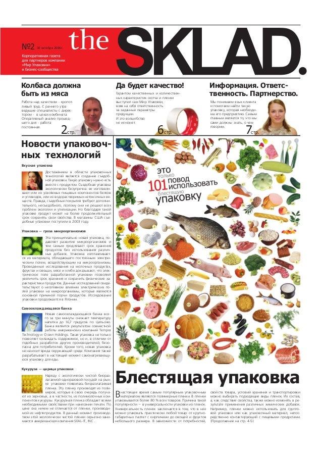 №2      30 октября 2006г.Колбаса должна                                          Да будет качество!                       ...