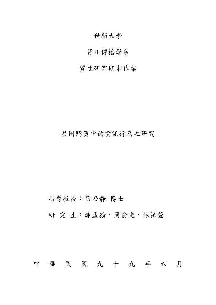 世新資傳 - 共同購買中的資訊行為之研究-台灣主婦聯盟生活消費合作社