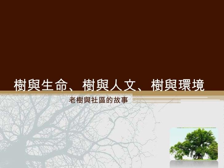 樹與生命、樹與人文、樹與環境<br />老樹與社區的故事<br />