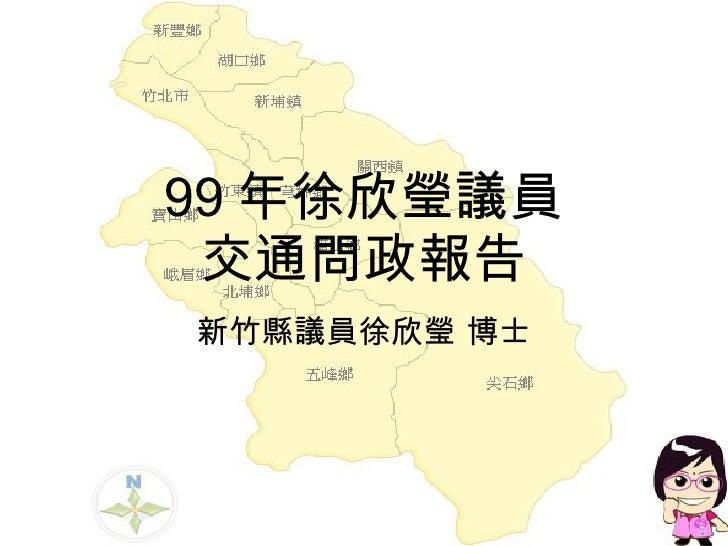 99 年徐欣瑩議員 交通問政報告 新竹縣議員徐欣瑩 博士