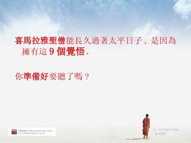 喜馬拉雅聖僧能長久過著太平日子 , 是因為 擁有這 9 個覺悟。你準備好要聽了嗎 ?