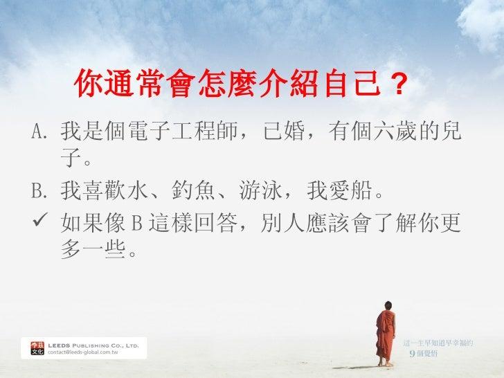 這一生早知道早幸福的9的覺悟 喜馬拉雅聖僧的9個覺悟 Slide 2
