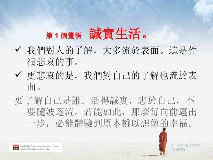 這一生早知道早幸福的9的覺悟 喜馬拉雅聖僧的9個覺悟 Slide 3