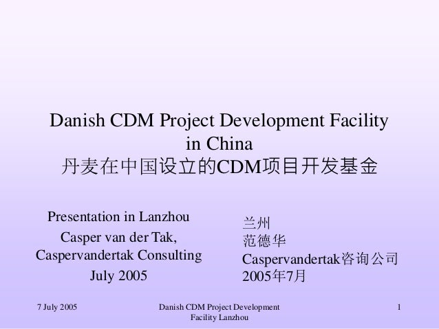 7 July 2005 Danish CDM Project Development Facility Lanzhou 1 Danish CDM Project Development Facility in China 丹麦在中国设立的CDM...