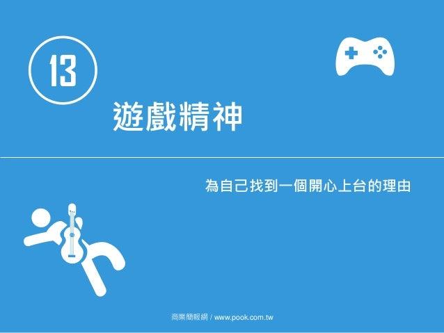 13 遊戲精神 為自己找到一個開心上台的理由 商業簡報網 / www.pook.com.tw