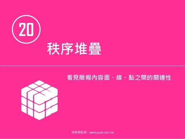 20 秩序堆疊 看見簡報內容面、線、點之間的關連性 商業簡報網 / www.pook.com.tw