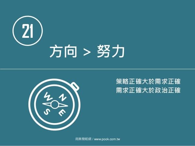 21 方向 > 努力 策略正確大於需求正確 需求正確大於政治正確 商業簡報網 / www.pook.com.tw