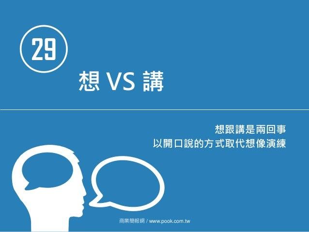 29 想 VS 講 想跟講是兩回事 以開口說的方式取代想像演練 商業簡報網 / www.pook.com.tw
