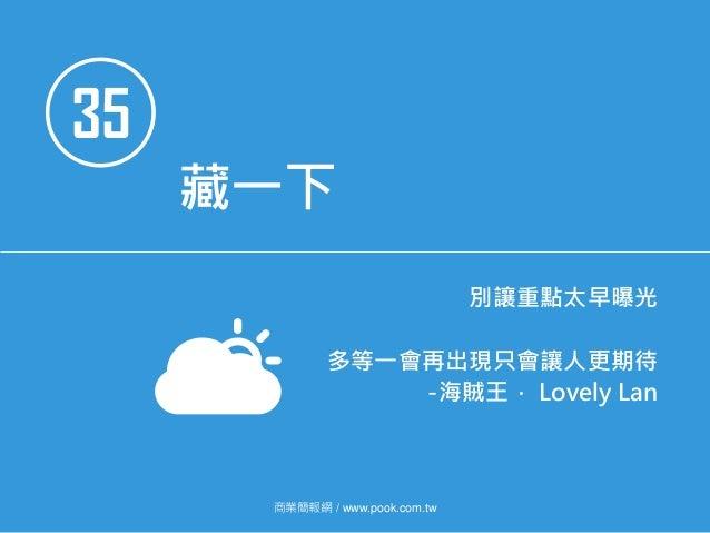 35 藏一下 別讓重點太早曝光 多等一會再出現只會讓人更期待 -海賊王. Lovely Lan 商業簡報網 / www.pook.com.tw