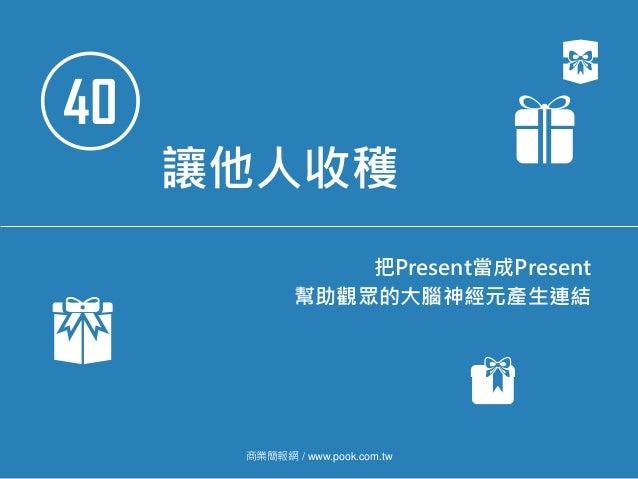 40 讓他人收穫 把Present當成Present 幫助觀眾的大腦神經元產生連結 商業簡報網 / www.pook.com.tw