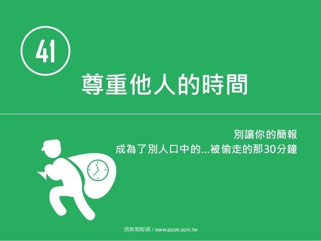 41 尊重他人的時間 別讓你的簡報 成為了別人口中的…被偷走的那30分鐘 商業簡報網 / www.pook.com.tw