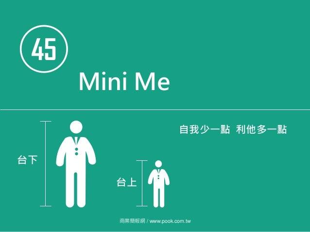 45 Mini Me 自我少一點 利他多一點 商業簡報網 / www.pook.com.tw 台下 台上