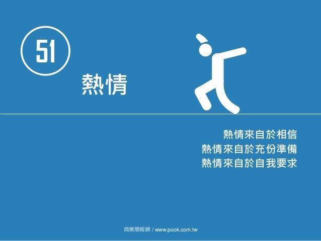 51 熱情 熱情來自於相信 熱情來自於充份準備 熱情來自於自我要求 商業簡報網 / www.pook.com.tw