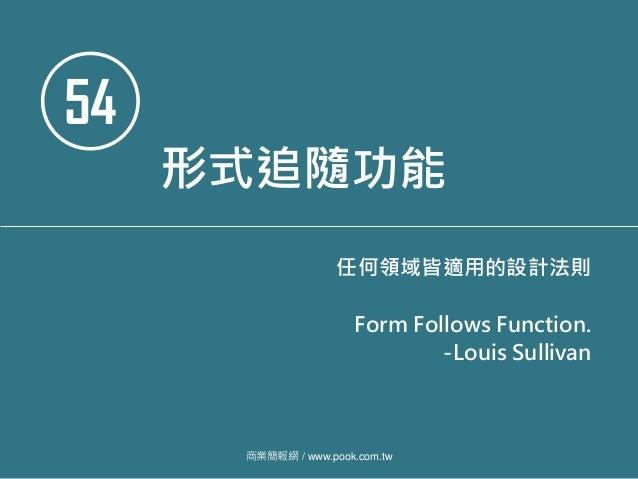54 形式追隨功能 任何領域皆適用的設計法則 Form Follows Function. -Louis Sullivan 商業簡報網 / www.pook.com.tw