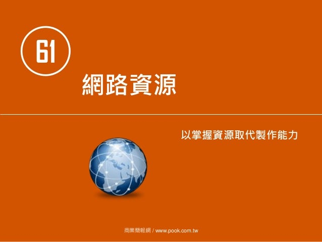 61 網路資源 以掌握資源取代製作能力 商業簡報網 / www.pook.com.tw
