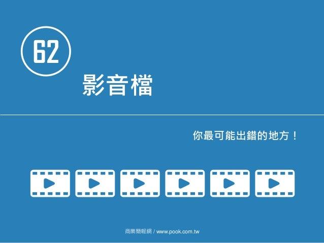 62 影音檔 你最可能出錯的地方! 商業簡報網 / www.pook.com.tw