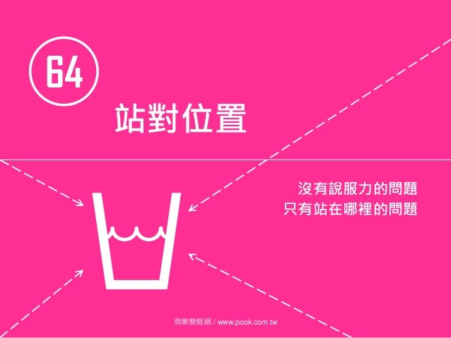 64 站對位置 沒有說服力的問題 只有站在哪裡的問題 商業簡報網 / www.pook.com.tw