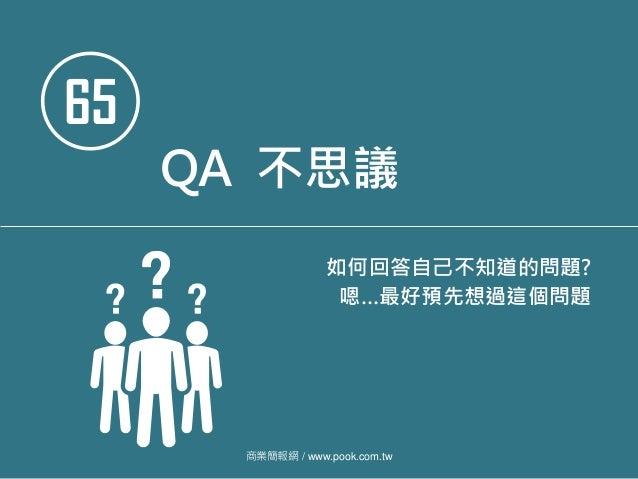 65 QA 不思議 如何回答自己不知道的問題? 嗯…最好預先想過這個問題 商業簡報網 / www.pook.com.tw