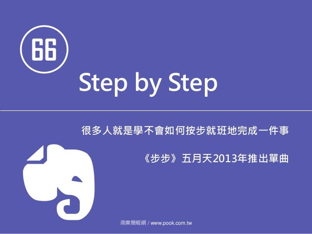 66 Step by Step 很多人就是學不會如何按步就班地完成一件事 《步步》五月天2013年推出單曲 商業簡報網 / www.pook.com.tw