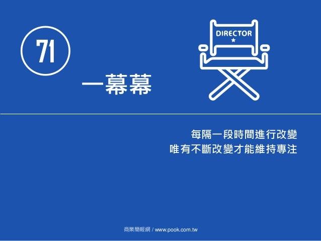 71 一幕幕 每隔一段時間進行改變 唯有不斷改變才能維持專注 商業簡報網 / www.pook.com.tw