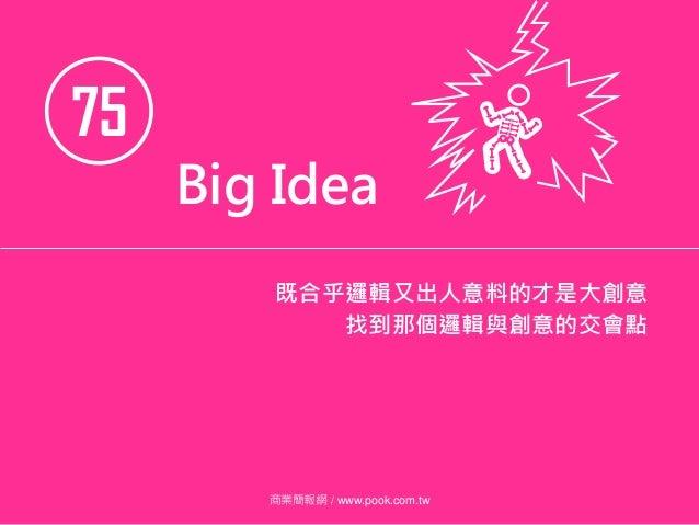 75 Big Idea 既合乎邏輯又出人意料的才是大創意 找到那個邏輯與創意的交會點 商業簡報網 / www.pook.com.tw