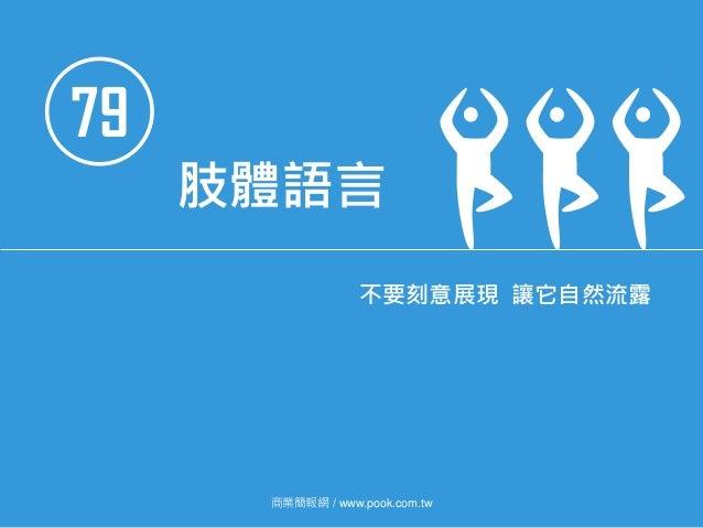 79 肢體語言 不要刻意展現 讓它自然流露 商業簡報網 / www.pook.com.tw