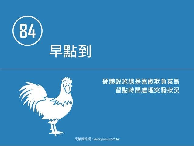 84 早點到 硬體設施總是喜歡欺負菜鳥 留點時間處理突發狀況 商業簡報網 / www.pook.com.tw