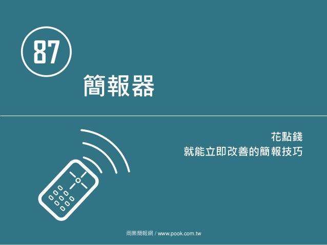87 簡報器 花點錢 就能立即改善的簡報技巧 商業簡報網 / www.pook.com.tw