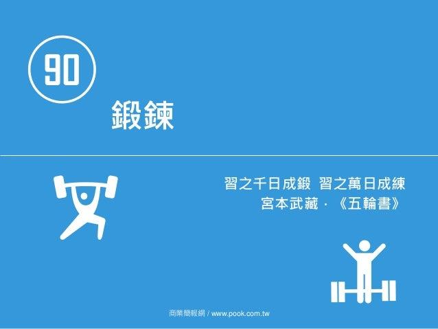 90 鍛鍊 習之千日成鍛 習之萬日成練 宮本武藏.《五輪書》 商業簡報網 / www.pook.com.tw