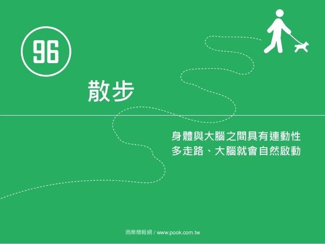 96 散步 身體與大腦之間具有連動性 多走路、大腦就會自然啟動 商業簡報網 / www.pook.com.tw