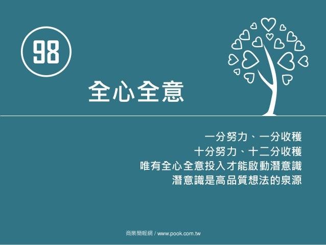 98 全心全意 一分努力、一分收穫 十分努力、十二分收穫 唯有全心全意投入才能啟動潛意識 潛意識是高品質想法的泉源 商業簡報網 / www.pook.com.tw