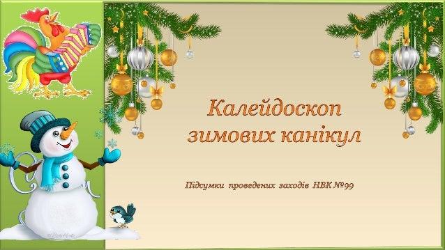 звіт нвк №99 зимові канікули
