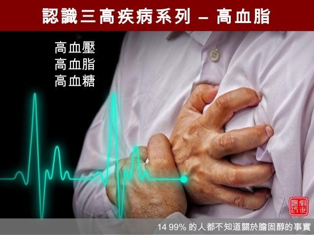 認識三高疾病系列 – 高血脂 高血壓 高血脂 高血糖 14 99% 的人都不知道關於膽固醇的事實